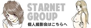 スターネットグループ